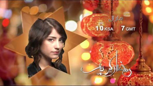 موعد وتوقيت عرض مسلسل مارال في رمضان 2020 على قناة زي الوان Movie Posters Movies Poster
