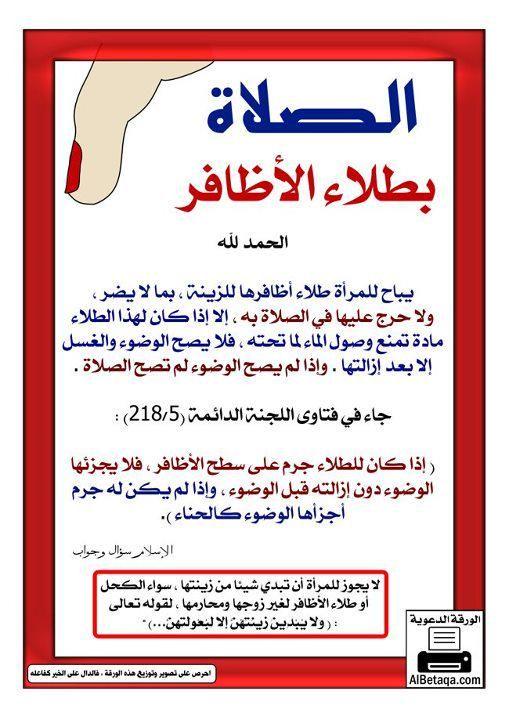 فتوى لطلاء الاطافر بالصلاة Learn Islam Islam Facts Islamic Information