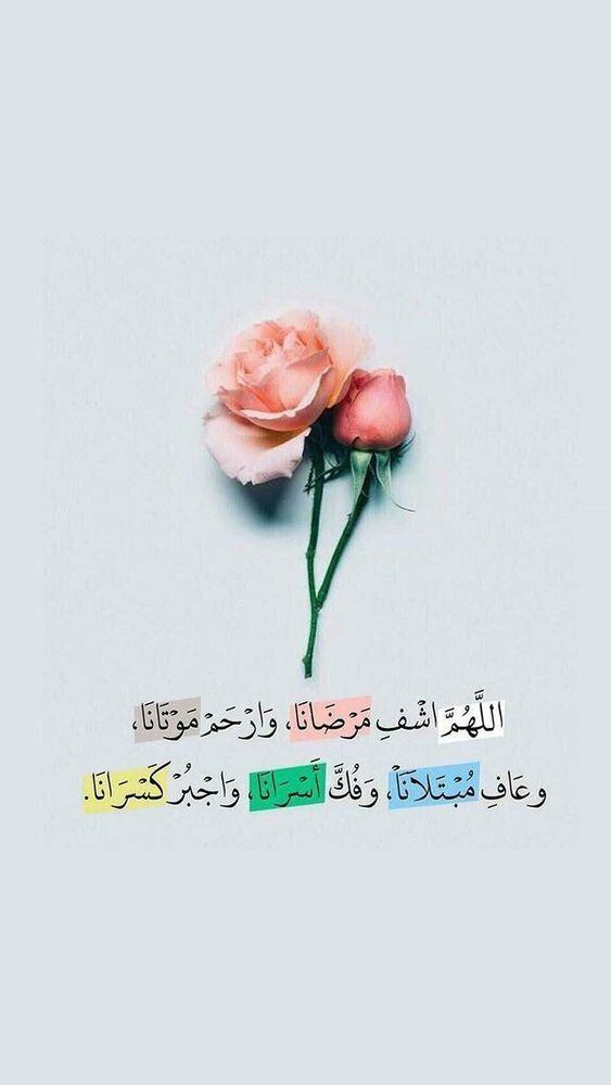 خلفيات رمزيات اقتباسات أقوال حكم دعاء اللهم اشف مرضانا Quran Quotes Love Beautiful Quran Quotes Islamic Love Quotes