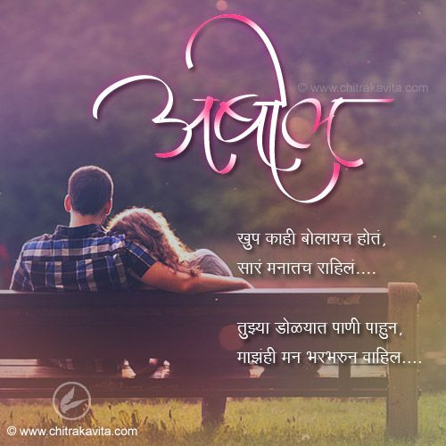 Marathi Kavita - Abol, Marathi Love Poems | enjoy life ...