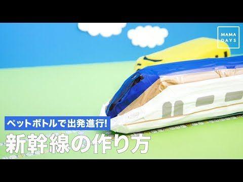 ペットボトルで出発進行 新幹線の作り方 Youtube 新幹線 ペットボトル 手作りおもちゃ 保育園