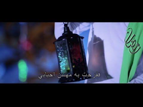 رمضان اقبل بعد طول غيابي Hd أداء المنشد طارق الصبحي Youtube Novelty Lamp Lava Lamp Table Lamp