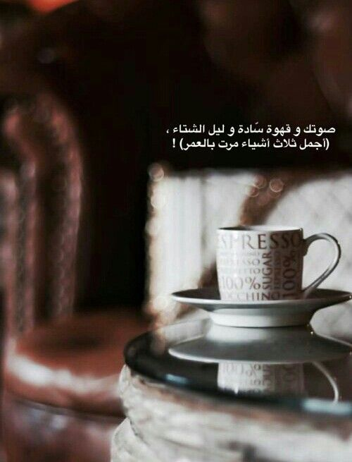 Pin By صمتي حكايہ On سنابات Coffee V60 Coffee Photo Quotes