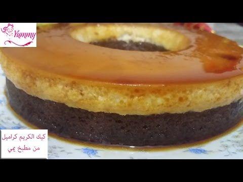 كيكة قدرة قادر كيكة كريم كراميل How To Make Cream Caramel Cake Youtube Desserts Mini Cheesecake Kitchen Recipes
