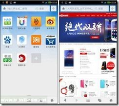 Teléfono celular, Big Cola 2S versión mejorada
