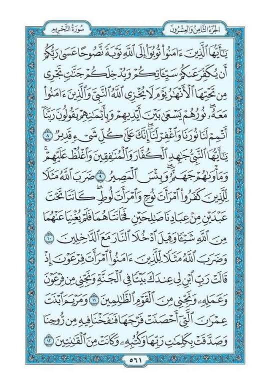 بـســم الله الــرحـمــان الــرحـيــم سلام الله عليكم ورحمته وبركاته 29 رمضان 1440 03 جوان 2019 شهية طيبة صحة شر Holy Quran Book Islamic Love Quotes Quran