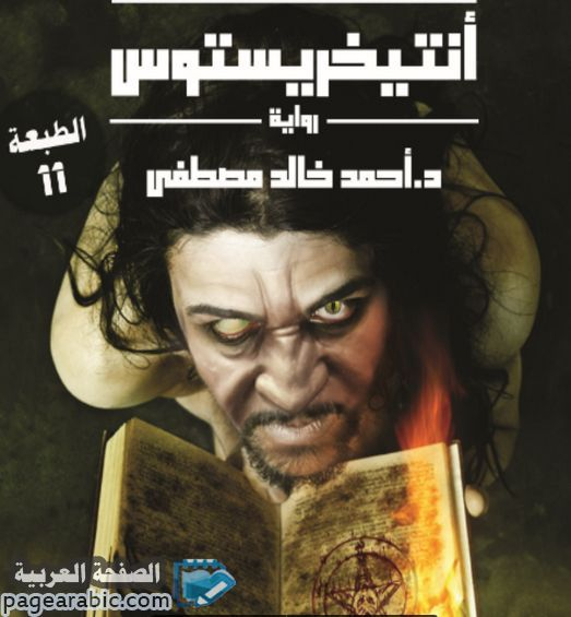 الصفحة العربية Download Books Books Free Download Pdf Pdf Books Download