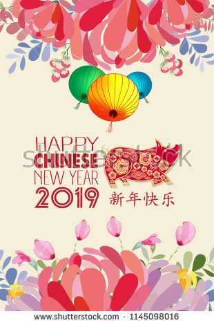 Creative Chinese New Year Banners Year Of The Pig Chinese Characters Mean Happy New Year New Year Banner