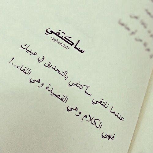 حبي لك Calligraphy Quotes Love Love Words Words Quotes