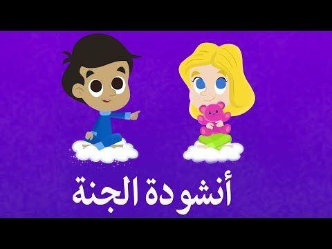 نشيد أركان الإسلام الخمسة اناشيد إسلامية للاطفال Youtube Vault Boy Character Fictional Characters