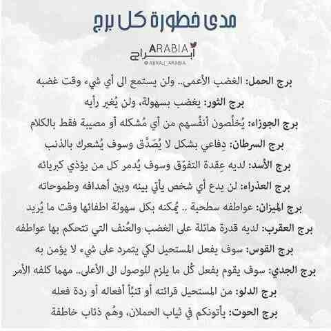 مدى خطورة كل برج من الأبراج برج الجوزاء برج الحمل برج الميزان برج الثور برج العقرب برج الحوت برج ال Social Quotes Quran Quotes Love Zodiac Facts