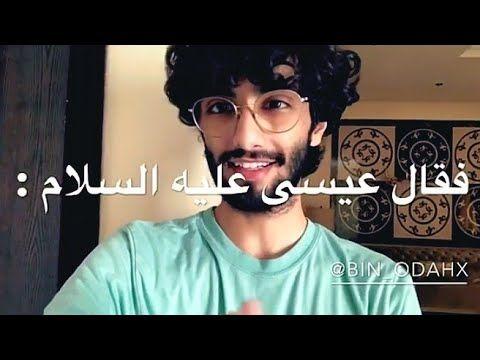 درس عيسى عليه السلام قصة تعلمك الكثير لا تفوتك عمر ال عوضة Khadidjaalibida خواطر Youtube Backdrops Backgrounds Arabic Books Youtube
