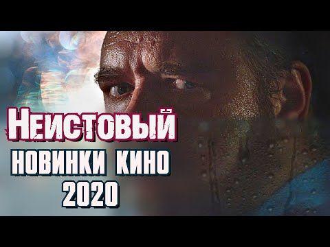 Neistovyj 2020 Obzor Samye Ozhidaemye Filmy 2020 Novinki Kino Youtube Memes Movies Movie Posters
