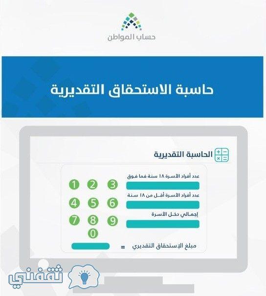 حاسبة حساب المواطن التقديرية استعلام حساب المواطن 1439 بعد إيداع الدفعة الأولي الآن