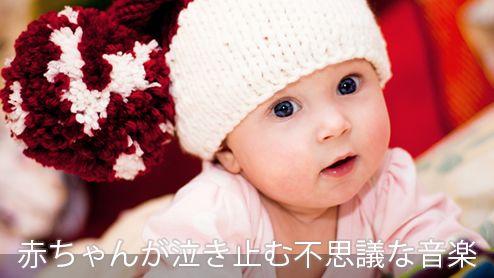 が 音楽 止む 赤ちゃん 泣き