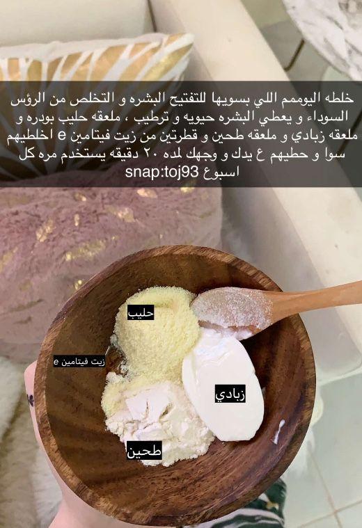 Pin By Nada Sina On Beauty Skin Care Diy Masks Pretty Skin Care Beauty Skin Care Routine
