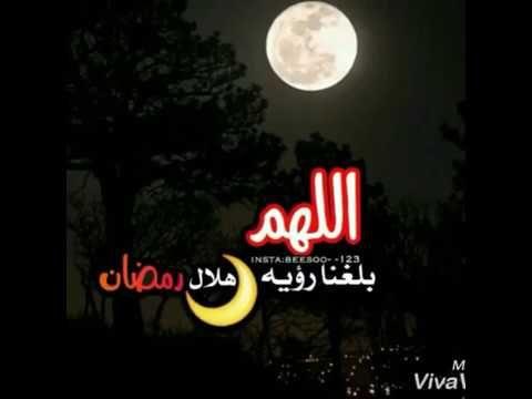 اللهم سلمنا لرمضان وسلم رمضان لنا وتسلمه منا متقبلا يا رب العالمين Ramadan Youtube Neon Signs