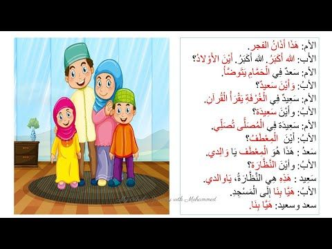 Learn Arabic Through Reading 2 Dialogue From العربية بين يديك Youtube Learning Arabic Spanish Language Learning French Language Learning