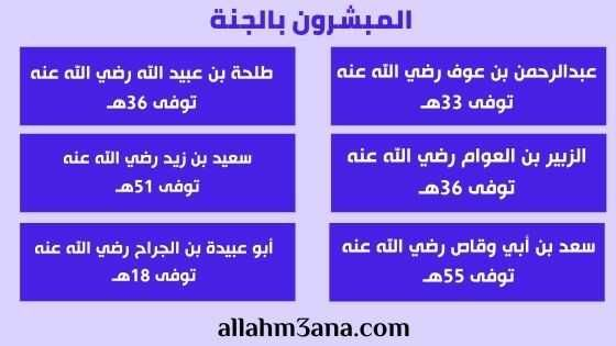 العشرة المبشرون بالجنة فضائلهم وصفاتهم الله معنا Allahm3ana Aic