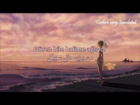 أغنية تركية حزينة روعة مترجمة Derya Ulug Nabiz 180 Youtube Songs Movie Posters Music