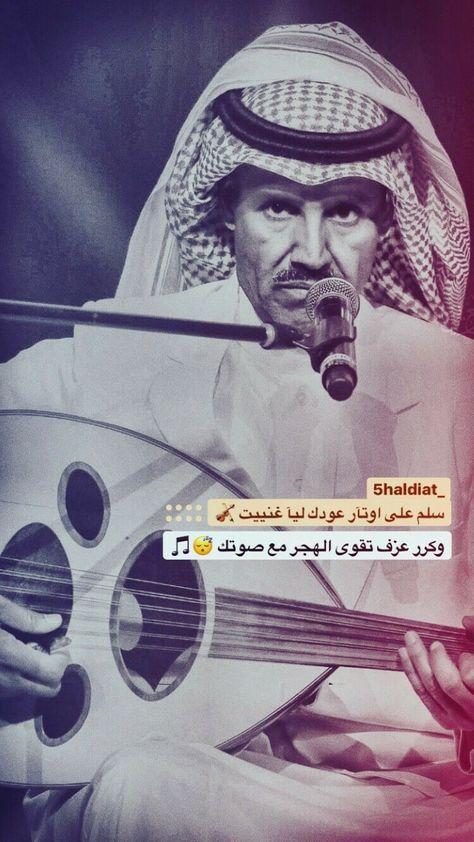 خالد عبدالرحمن Cover Photo Quotes Photo Quotes Beautiful Arabic Words
