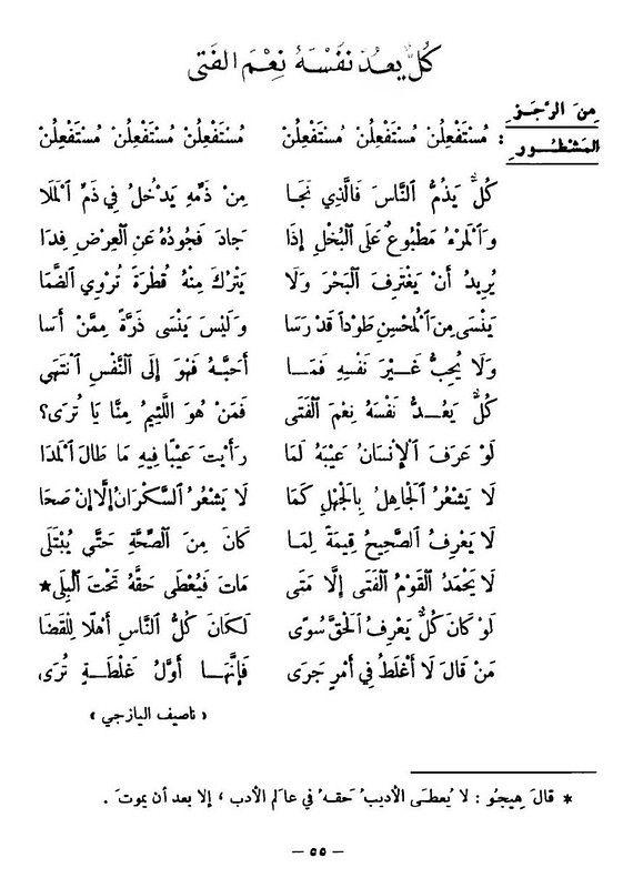 Pin By طاهر مسعد On أروع القصائد والأشعار Math Language Poetry