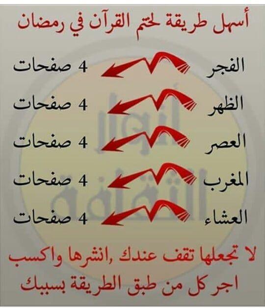 4 747 Mentions J Aime 24 Commentaires سبحان الله والحمد لله50 Roubla Live Sur Instagram Islamic Phrases Islam Ramadan
