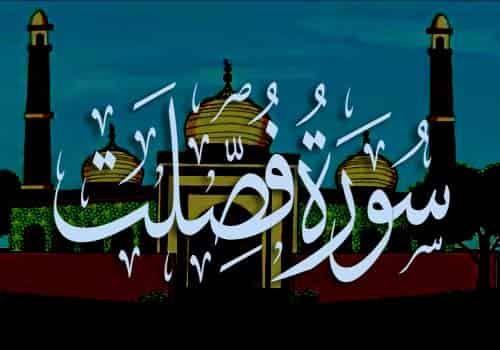 سورة فصلت مكتوبة سورة فصلت مكتوبة بالتشكيل Islamic Information Islam Informative