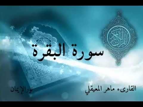 سورة البقرة كاملة تلاوة خاشعة القارىء ماهر المعيقلي Sourate Al Baqara Youtube Arabic Calligraphy Calligraphy Art