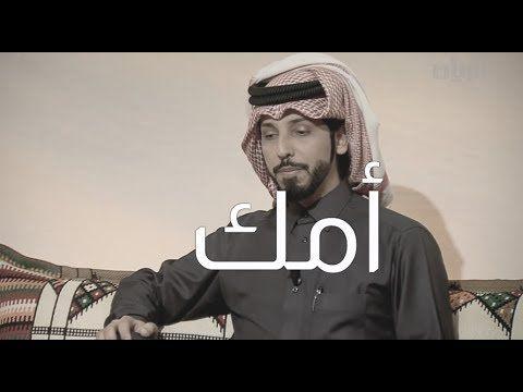 أمك دفا حضن الحياه الشقيه حمد البريدي بدون موسيقى Youtube Lol