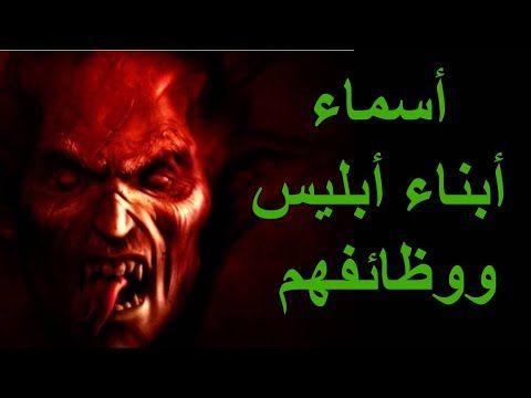 اسماء الشياطين ووظائفهم الله اكبر على كل شيطان Movie Posters Poster Movies