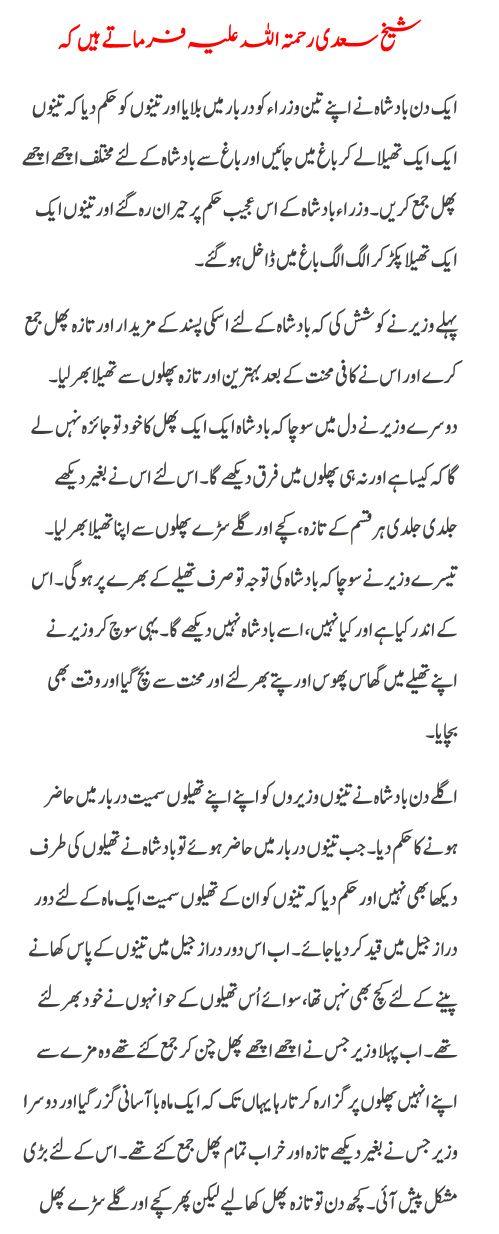 Pin by Pakistan Virtual Library on Aqwal e Zareen Pinterest - walmart resume paper