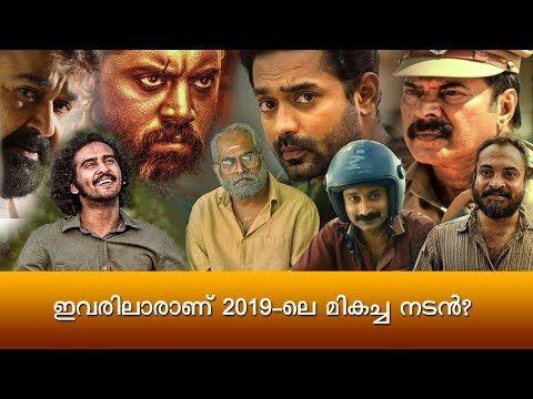 Best Performance Of 2019 Malayalam Best Malayalam Actors Of 2019 Top 5 Best Actors Of 2019 Youtube Actors Best Actor Performance