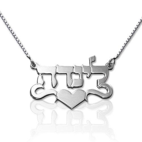 Sterling Silver Hebrew Name Necklace with by ZionJewelryDesigns