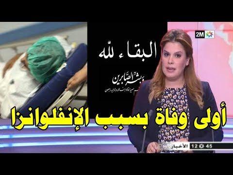 أخبار اليوم الظهيرة الأربعاء 30 يناير 2019 القناة الثانية دوزيم