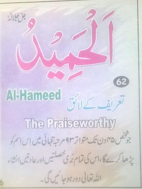 Pin On 99 Names Of Allah Meaning Urdu English Benefits