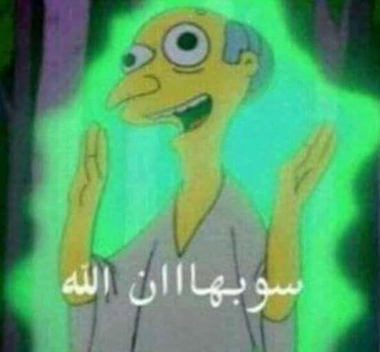 Funny Arabic Quotes Funny Arabic Quotes Funny Picture Quotes Funny Reaction Pictures Memes Funny Faces