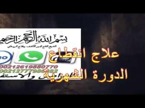علاج انقطاع الدورة الشهرية بادن الله الشيخ تاج الدين المغربي 00212619880770 Youtube Computer Electronics