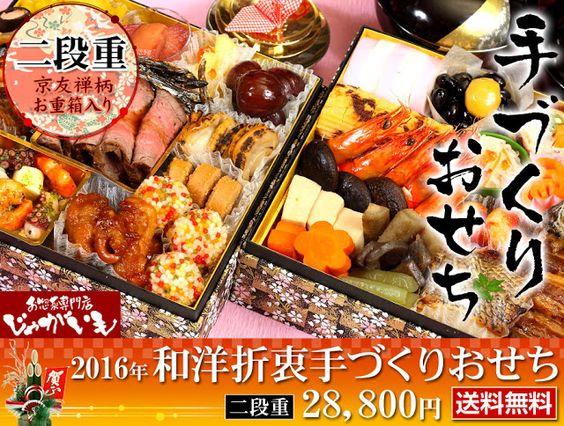 おせち料理.com: 【送料無料】2016年 和洋折衷手づくりおせち 2段重