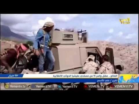 مقتل واسر 15 من مسلحي مليشيا الحوثي الانقلابية في الضالع تقرير علي ال Pandora Screenshot Art