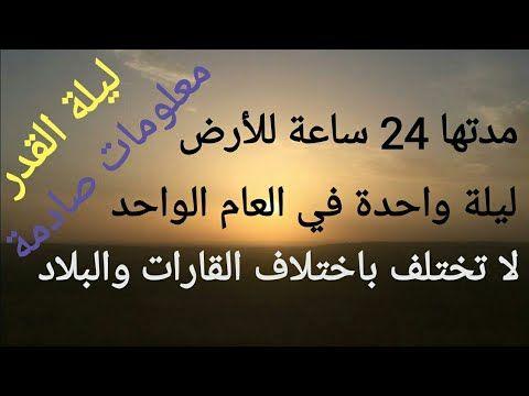 3 معلومات صادمة عن ليلة القدر مدتها 24 ساعة للأرض وهي ليلة واحدة في العام الواحد و لا تختلف باختلاف Youtube Arabic Calligraphy