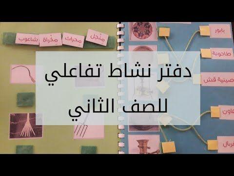 دفتر نشاط تفاعلي للصف الثاني الفصل الأول لمادة التنشئة Youtube Crafts For Kids Crafts Kids