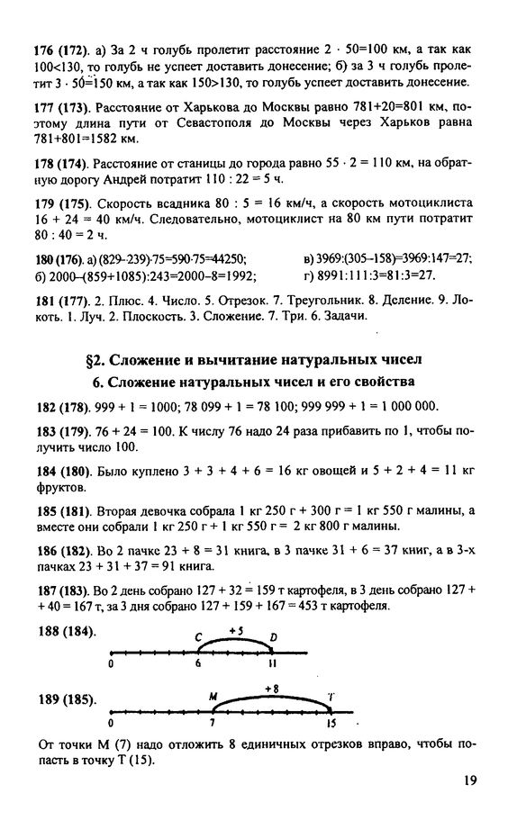 Конспекты уроков 10класс по программе корсакова