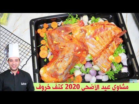 بمناسبة عيد الأضحى كتف خروف مشوي بطريقة تخليه مثل الزبدة مع صلصة مطاعم شيف شكرالله Youtube Food Chicken Turkey