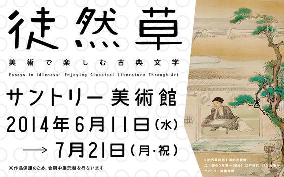 徒然草 美術で楽しむ古典文学 http://www.suntory.co.jp/sma/exhibit/2014_3/index.html