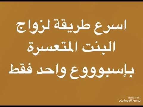 هاااام جداااا اسرع طريقة لزواج البنت المتعسرة بإسبووووع واحد فقط جربه وسترى النتيجة بنفسك Youtube Arabic Calligraphy Calligraphy