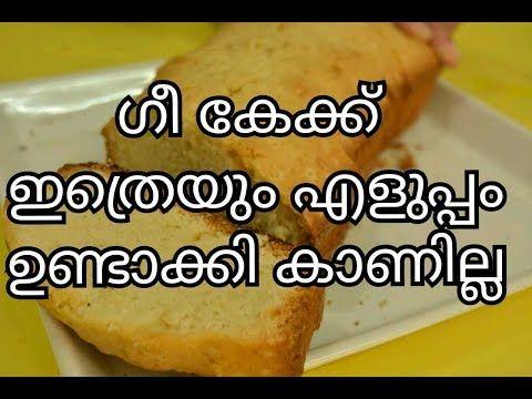 Ghee Cake Recipe Ghee Cake Recipe Malayalam Malayalam Recipes