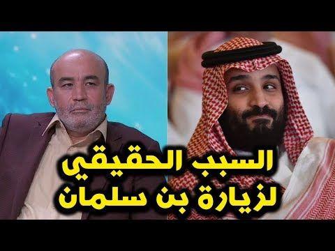 العربي زيتوت يكشف السبب الحقيقي لزيارة بن سلمان للجزائر 24 11 2018 Saviez Vous Que Reflexions