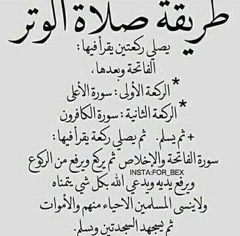 صلاة الشفع و الوتر Islam Beliefs Islam Facts Islamic Phrases