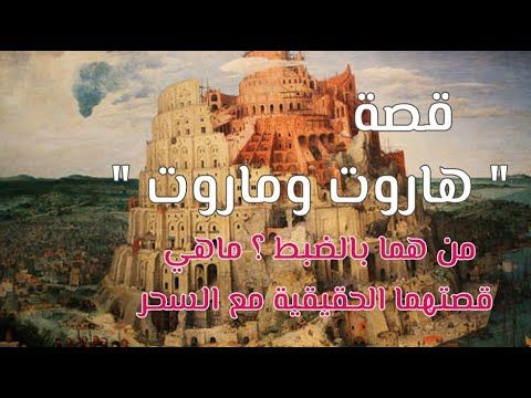 قصص القرآن قصة هاروت وماروت الحقيقيه و هل هما ملائكة مالم تسمعه من قبل من أغرب قصص السحر Youtube